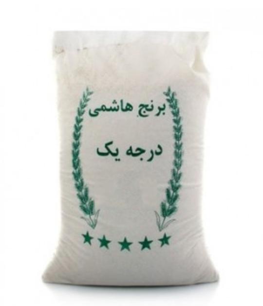 برنج هاشمی