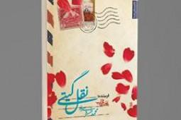 نگاهی به رمان «نقل گیتی»: در کشاکش انتخاب عشق و جنگ