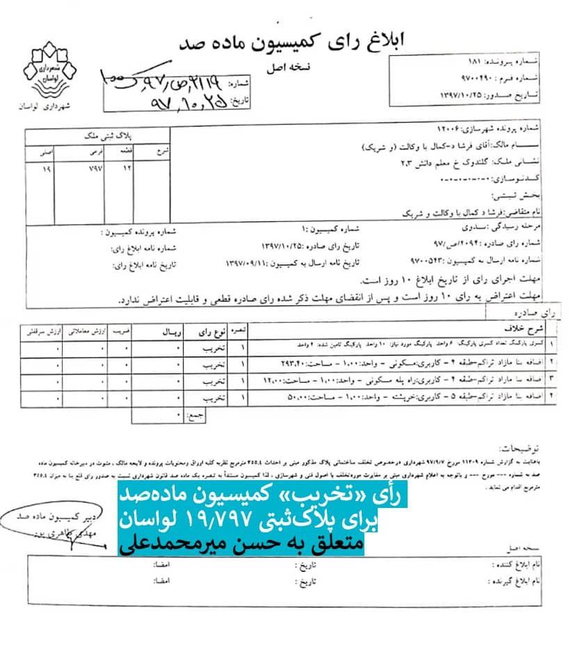 خبرگزاری دانشجو: تخریب ویلای داماد شمخانی در دستور کار قرار گرفت