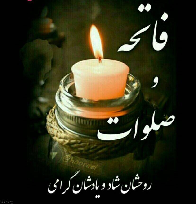 اس ام اس فاتحه برای اموات در شب جمعه