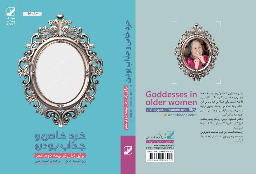 کتاب چهار قدرت مهم زنان