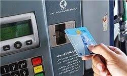 کمیسیون انرژی مجلس: استفاده از کارت سوخت به معنی سهمیهبندی یا افزایش قیمت سوخت نیست