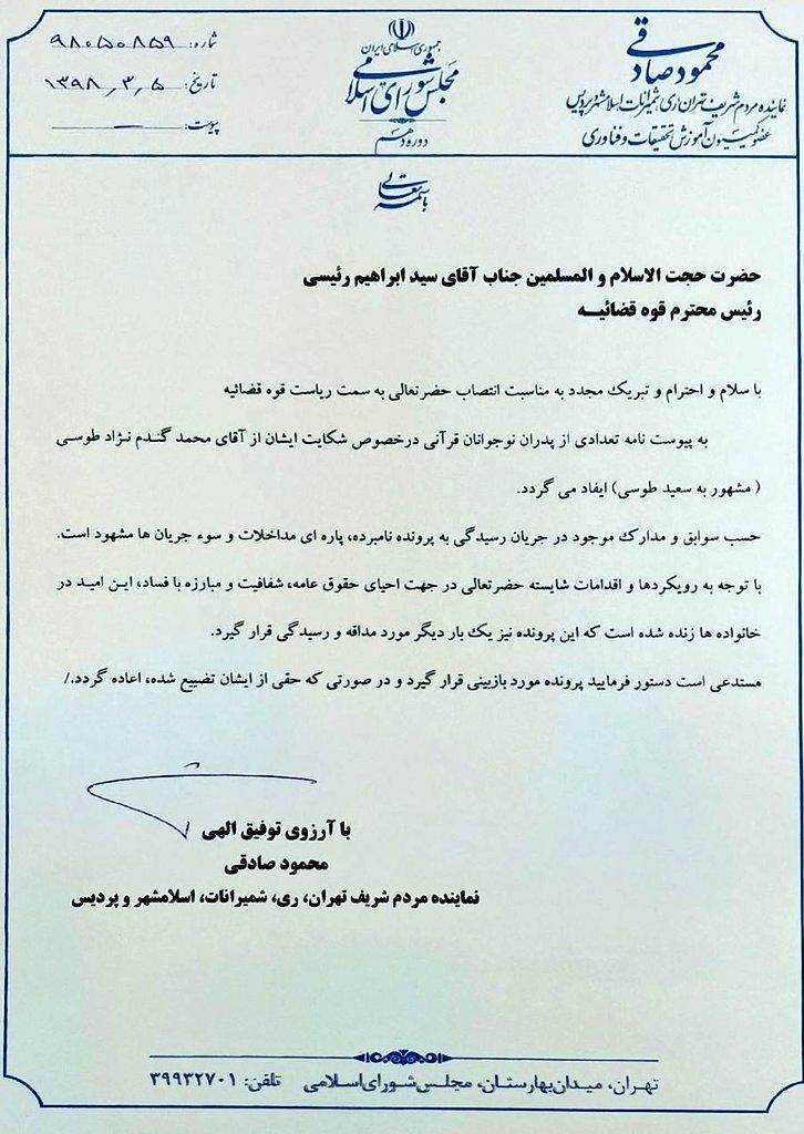 درخواست نماینده تهران از ابراهیم رئیسی برای بازبینی پرونده سعید طوسی