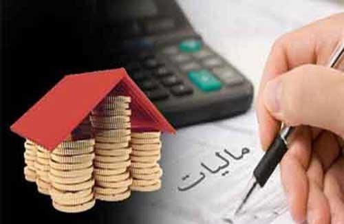 مالیات در یک قدمی مسکن