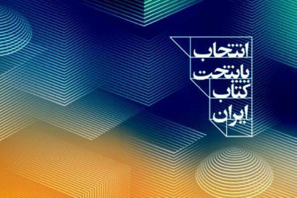  فراخوان ششمین دوره پایتخت کتاب ایران