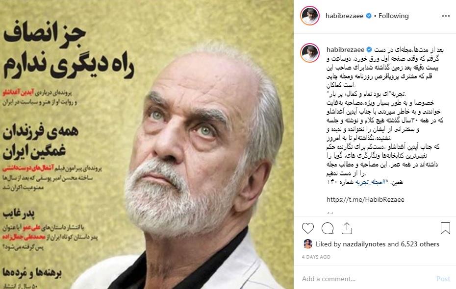 تعریف حبیب رضایی از مجله