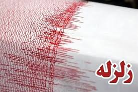 وقوع زلزله 3.6 ریشتری در مریوان کردستان