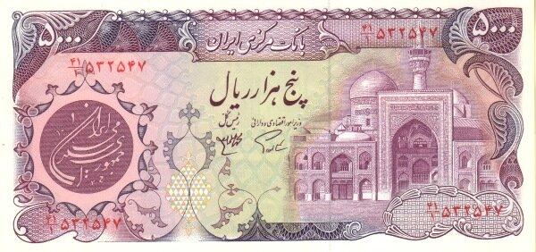 اسکناس هایی که  در ایران دیگر چاپ نشدند (+عکس)
