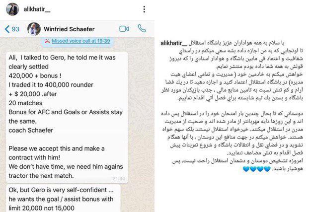 مدیریت باشگاه استقلال با «اسکرینشات» و افشای چت!