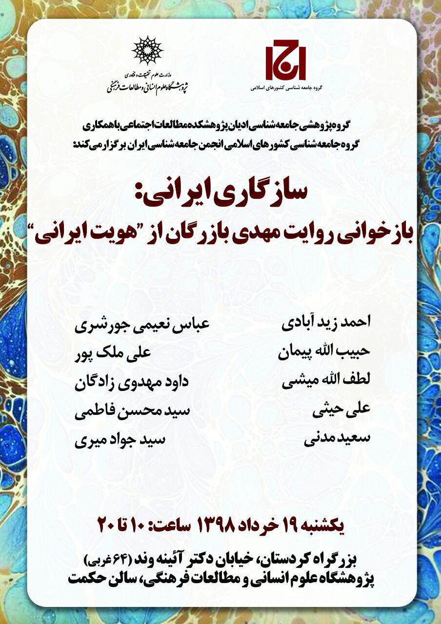 همایش هویت ایرانی لغو شد؛ همایش گردو برگزار کنید!