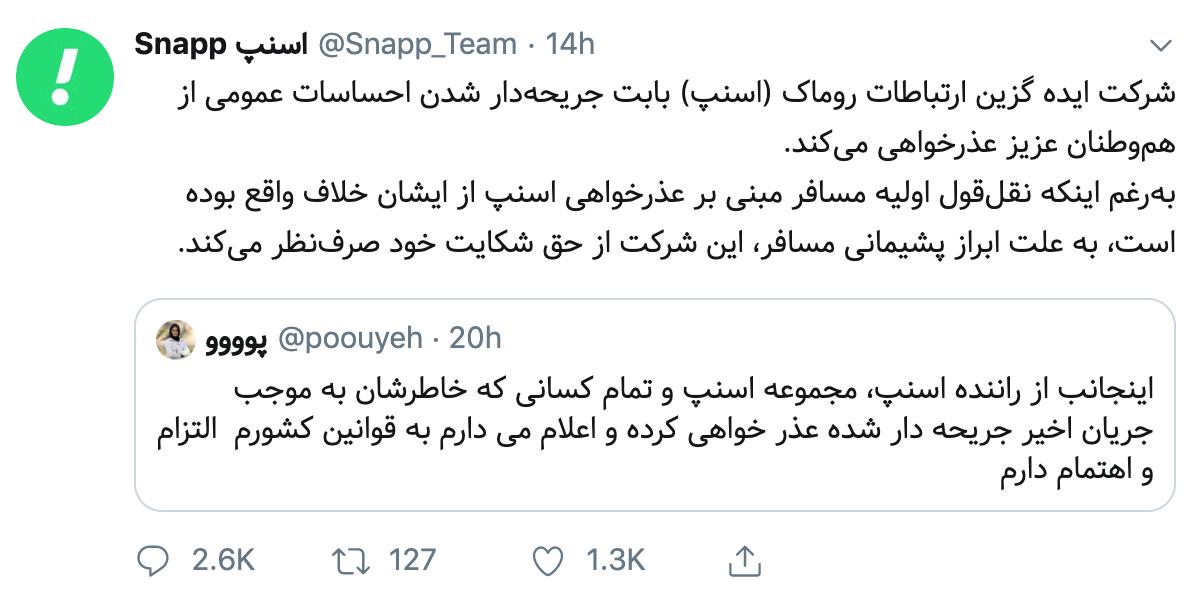 لشکرکشی در توییتر علیه اسنپ: آرمانها در صندلی عقب مینشینند