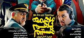 «ما همه با هم هستیم» فیلمی که هیچ منتقدی حاضر به دفاع از آن نشد!