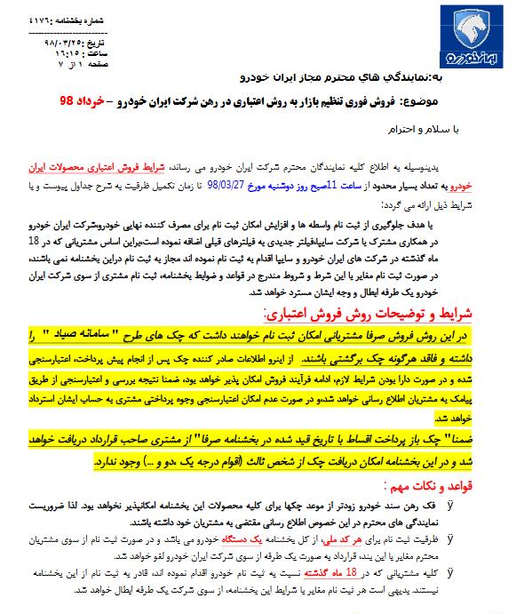 طرح جدید فروش اقساطی 4 محصول ایران خودرو به صورت اقساطی با تحویل فوری از فردا 27 خرداد (+جدول و جزئیات)