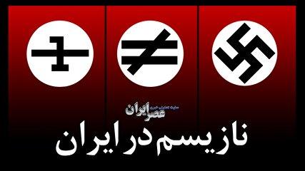 نازیها در ایران؛ داستان طرفداران هیتلر از دوره پهلوی تا امروز (+فیلم)
