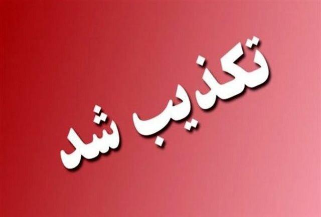تکذیب ارائه خدمات رایگان نازایی در بهداری انتظامی فارس
