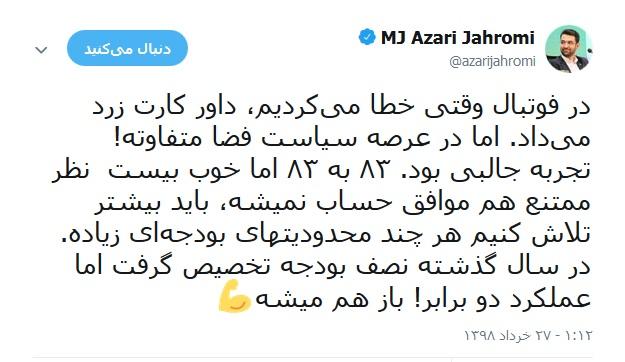 توییت آذری جهرمی بعد از گرفتن کارت زرد از مجلس