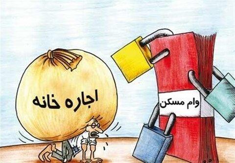 مشکل اجاره مسکن در تهران / نماینده مجلس نجف آباد: من شبها در دفترم میخوابم