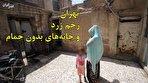 خطر زخم زرد پایتخت را تهدید میکند/ خانههای بدون حمام، زخم زرد را به تهران بازمیگردانند؟ (+فیلم)