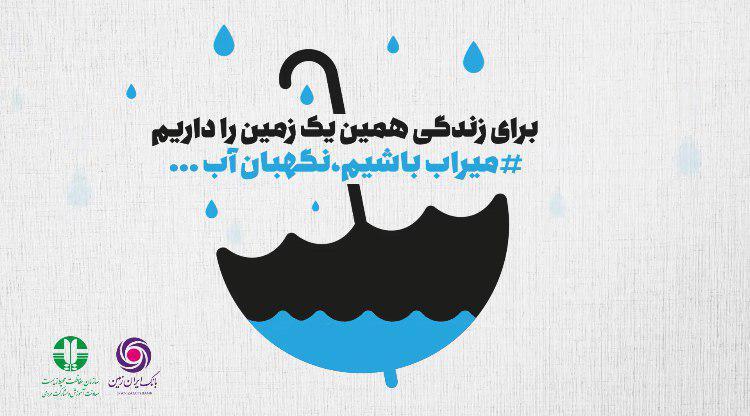 مشارکت بانک ایرانزمین و سازمان محیطزیست برای اصلاح الگوی مصرف آب