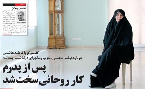 فاطمه هاشمی:پدر با آهی گفت «من آرزوهای بزرگی برای ايران داشتم؛ نگذاشتند»/ پس از پدر كار روحانی سخت شد