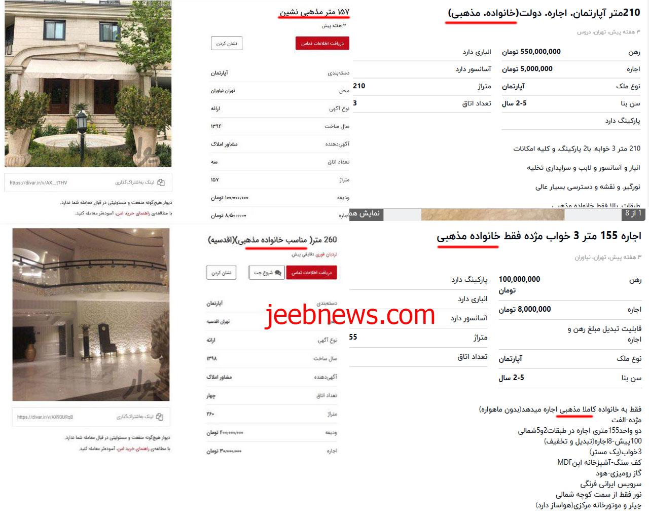 به این خانه ها فقط مذهبی ها می توانند وارد شوند(+عکس)