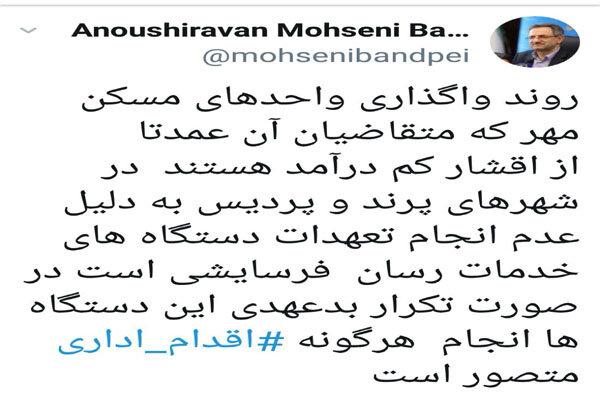 انتقاد استاندار تهران از روند مسکنمهر پرند و پردیس