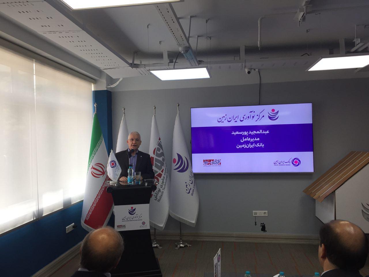 افتتاح مرکز نوآوری بانک ایران زمین: حمایت همه جانبه از استارتاپ در دستور کار