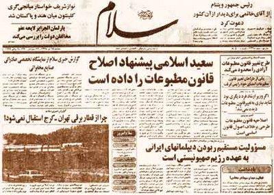 بازخوانی وقایع 18 تیر 78 به روایت شورای عالی امنیت ملی