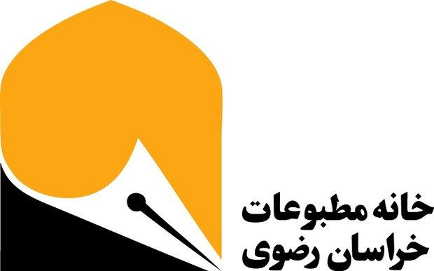 خانه مطبوعات خراسان رضوی: شهردار مشهد سریعا معاون فرهنگی خود را عزل کند