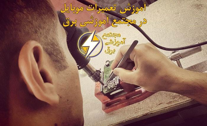 آموزش تعمیرات موبایل در مجتمع آموزشی برق