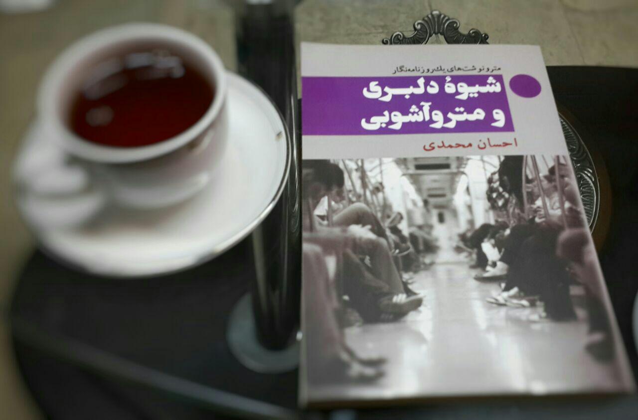 جشن امضاء کتاب جدید احسان محمدی (+عکس)