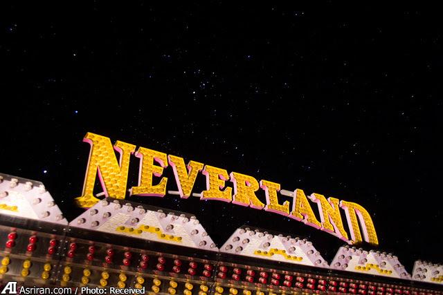 مایکل جکسون و سرزمینی که هیچگاه وجود نداشت! (+تصاویر)