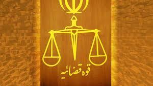 انتشار «دستورالعمل حفظ کرامت و ارزشهای انسانی در قوه قضائیه»