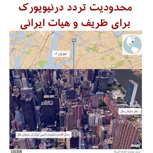 محدودیت تردد درنیویورک برای ظریف و هیات ایرانی (+عکس)