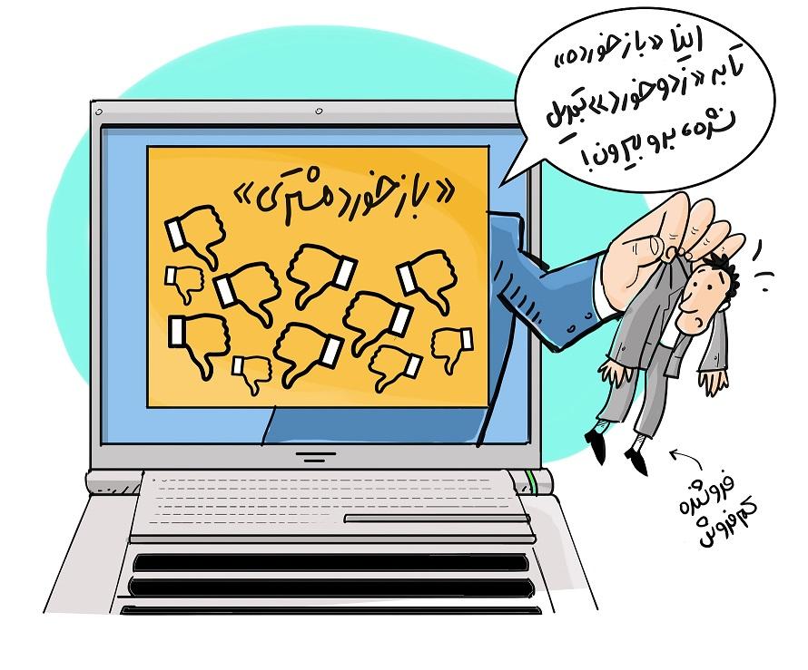 هفت نکته درباره مارکتپلیسهای آنلاین که بهتر است بدانیم!