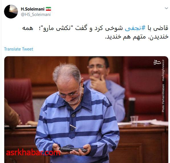 علت خنده نجفی در دادگاه (+عکس)