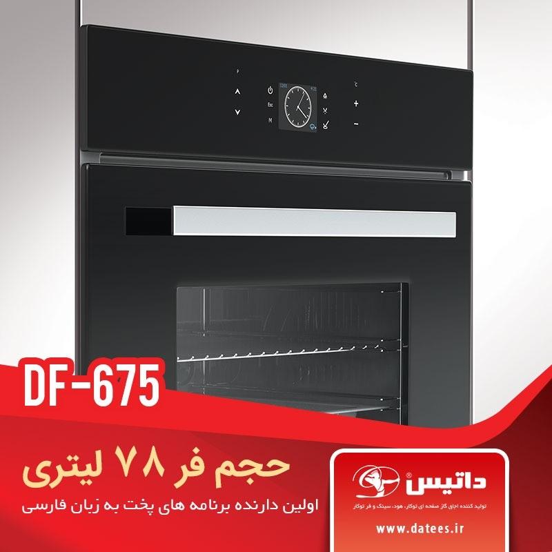 برای اولین بار در ایران شرکت داتیس موفق به تولید فرهای 78 لیتری شد