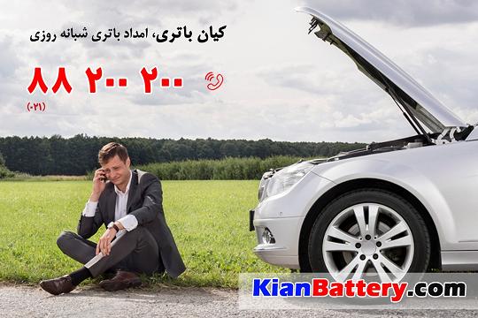 باتری ماشین خودتان را رایگان عوض کنید!