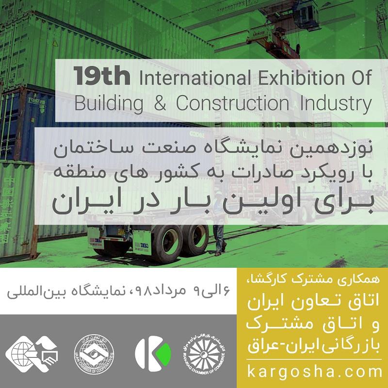 برای اولین بار در ایران، نوزدهمین نمایشگاه صنعت ساختمان با رویکرد صادرات به کشورهای منطقه