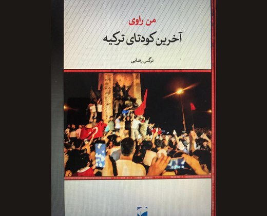 روایت یک زن از کودتای ترکیه در ویترین کتابفروشیها