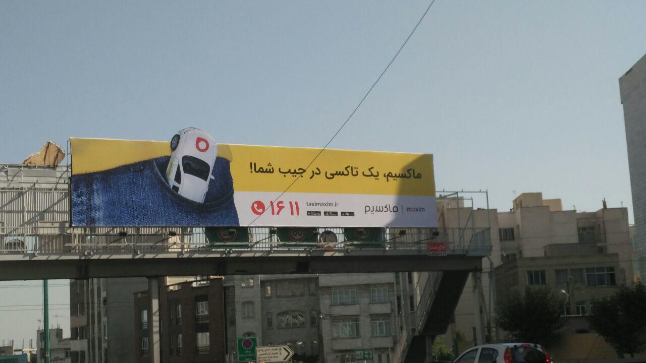 1611، نخستین سامانه درخواست خودروی آفلاین در ایران
