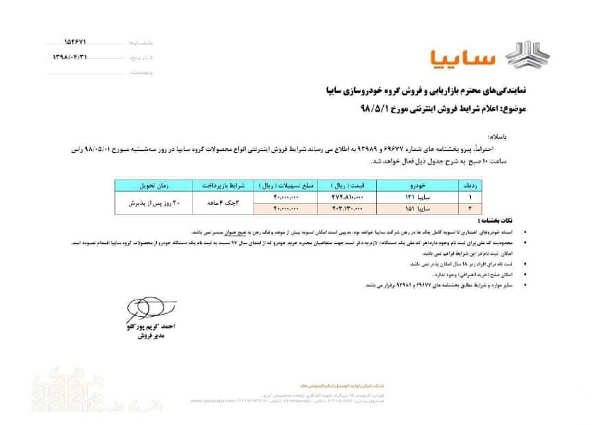 فروش فوری پراید ۱۳۱ و وانت پراید با تسهیلات ۴میلیونیویژه 1 مرداد (+جدول)
