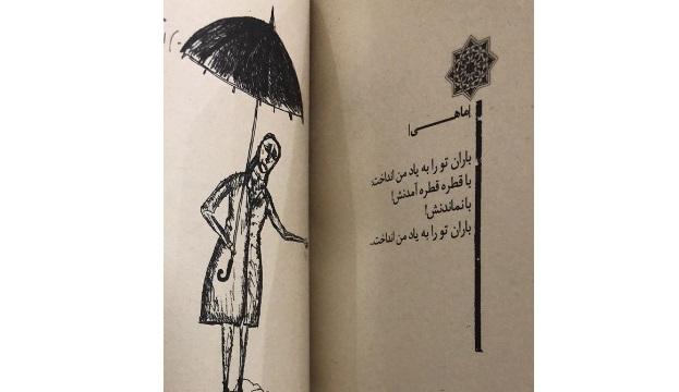 لیلا اوتادی هم شاعر شد و تو نیامدی !