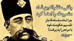 چرا شاه قاجار حکومت خود را با مردم تقسیم کرد؟ / داستان فرمان مشروطیت (+فیلم)