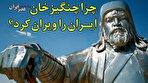 چرا چنگیزخان ایران را ویران کرد؟ / مغولان تجارت میخواستند یا جنگ؟ (+فیلم)