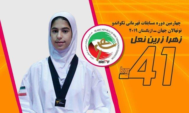 مدال طلای زهرا زرین نعل در تکواندوی نونهالان جهان/ 2 برنز برای تیم پسران ایران