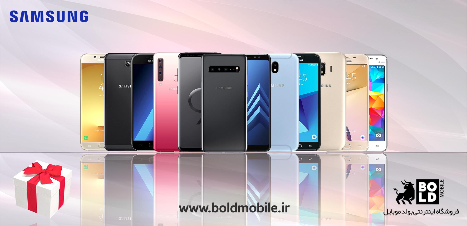 فروش انواع گوشیهای تلفن همراه سامسونگ با قیمتهای استثنائی و هدایای ویژه