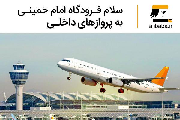 آغاز سفرهای داخلی از فرودگاه امام خمینی