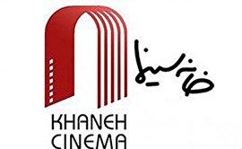 ابقای هیات مدیره خانه سینما برای 9 ماه دیگر