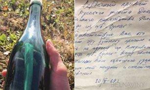 پیدا شدن نامهای مربوطه به 50 سال پیش در داخل بطری (+عکس)